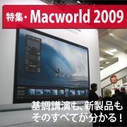 Macworld Conference & Expo 2009レポート