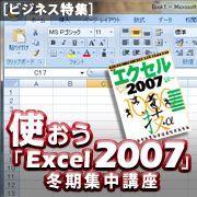 使おう「Excel2007」 冬期集中講座