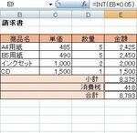 桁数を上手く扱えれば、「Excel 2007」でさらに仕事がはかどる!