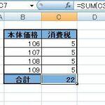 計算時はここに注意 これで「Excel 2007」で仕事がはかどる!