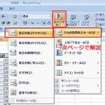 進化したスタイル&編集機能 「Excel 2007」で仕事がはかどる!