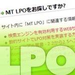 WordPress&MTにLPOを導入しよう!