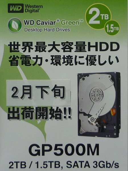 「WD20EADS」