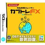KONAMI、本格的FX体験ソフトをDSでリリース