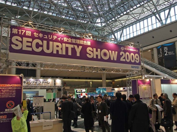 SECURITY SHOW 2009