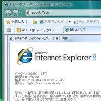 最新ブラウザー Internet Explorer 8がついに公開