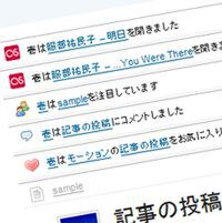 MT最新版で作る、Twitter風ミニブログ