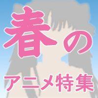 4月開始アニメ大特集
