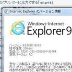 正式版の直前となるInternet Explorer 9 RC版が登場