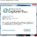ついに登場!Internet Explorer 9β版レビュー