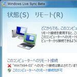 リモートアクセスまで可能な新しいWindows Live Sync