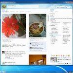 SNSと連動する新しいWindows Live Messenger