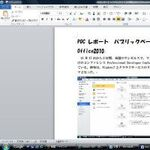 パブリックベータが開始された「Office 2010」
