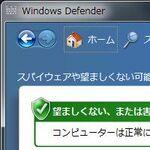 Windows 7対応のセキュリティーソフトはどうなってる?