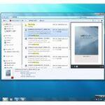 速くて使いやすくなった、Windows 7の「検索」