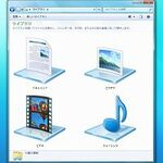 Windows 7の新機能「ライブラリ」の特徴とは