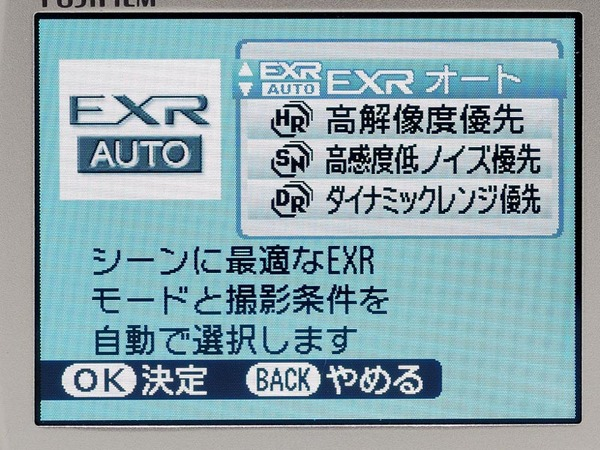 「EXRオート」モード