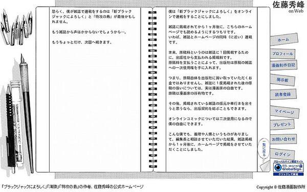 ASCII.jp:「ブラックジャックによろしく」は大丈夫なのか? (1/4)