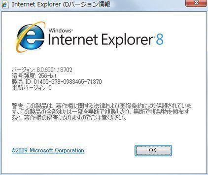 IE8の自動配布、日本での実施は未定のままに