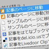 jQueryプラグインで世界に1つの右クリックメニュー