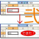 数値、通貨、会計の3つが鍵 Excel表示形式をマスター