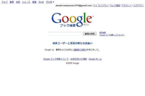 Googleブック検索で国内出版社が直面する課題