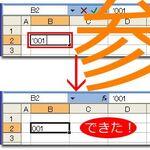 Excelで日付や時刻の計算ができる表示形式