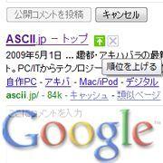 新Google検索にSEO/SEM業界は大困惑?