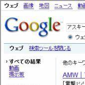 Google検索に「ワンダーホイール」など、新機能