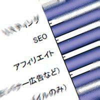 ネット集客、「SEO」より使われている手法は?