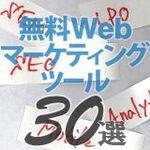これは使える!無料Webマーケティングツール30選