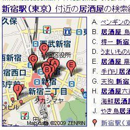 Googleマップで無料宣伝「ローカルビジネスセンター」