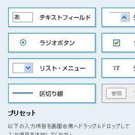 SSL対応メールフォームを作成「フォームメーラー」