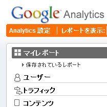 無料アクセス解析の定番「Google Analytics」