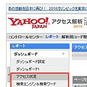 Google Analyticsに対抗!Yahoo!アクセス解析