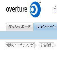 Yahoo!向け広告にオーバーチュアのキーワードツール