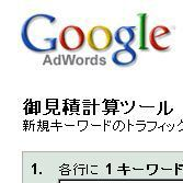 「花」は1日4万円!「AdWords御見積計算ツール」