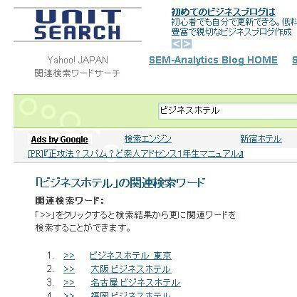 Yahoo!用広告キーワードは「UnitSearch」で検索
