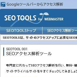 SEO初心者にうれしい便利サイト「SEOツールズ」