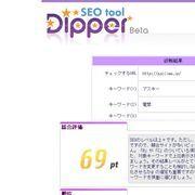 SEOの評価ツール「Dipper」で現状把握