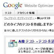 グーグル製多変量テストツール「オプティマイザー」