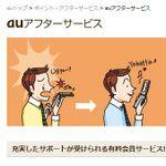 ケータイの補償サービスに月数百円払う意味はある?