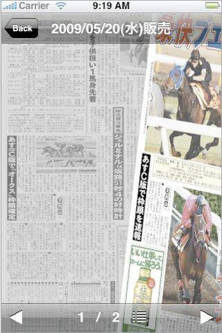 日刊 ゲンダイ 競馬