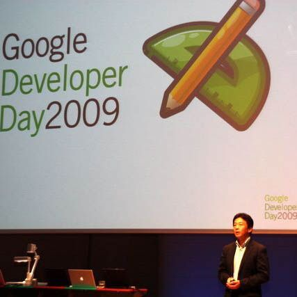 Google Developer Day2009基調講演 速報!