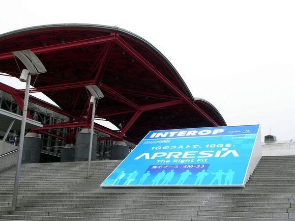 Interop Tokyo 2009 レポート