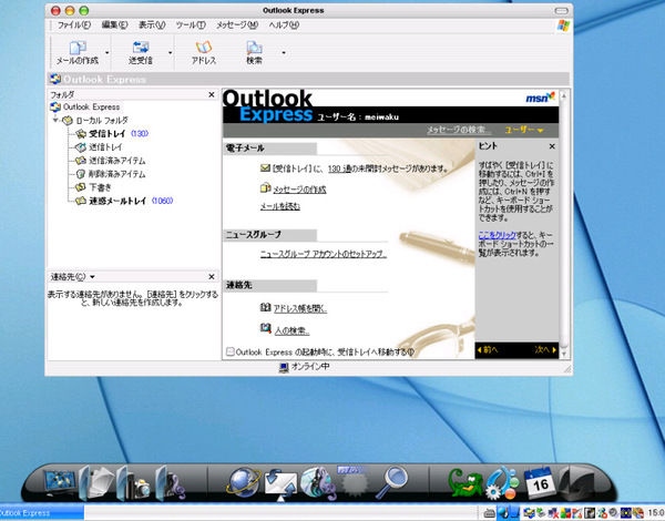 Outlook Expressが起動する