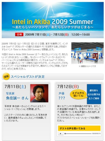 「Intel in Akiba 2009 Summer」