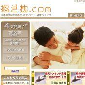 「抱き枕」で検索1位――多店舗展開の隠れたヒミツ