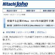 2011年のWebはこうなる!Web担向け連続セミナーが開講