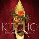 京都吉兆の料理をプロカメラマンが撮るとこうなる